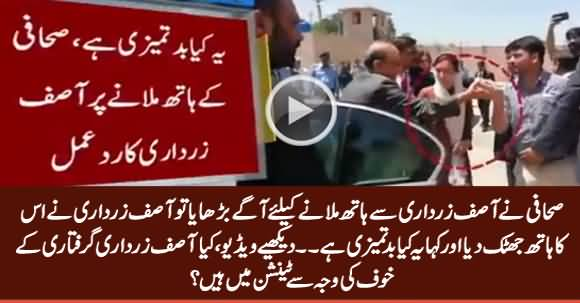 See What Asif Zardari Did When Journalist Tried To Shake Hand With Him