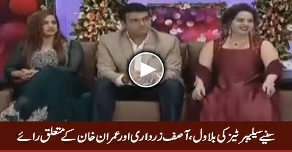 See What Celebrities Said About Imran Khan, Bilawal & Nawaz Sharif
