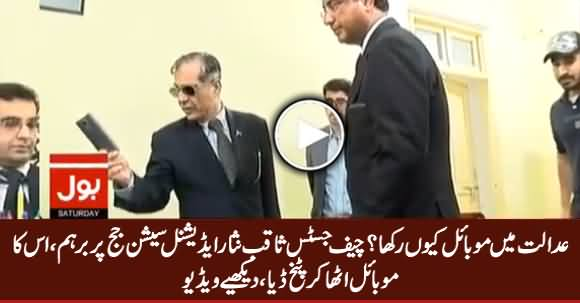 See What Chief Justice Did With Additional Session Judge's Mobile