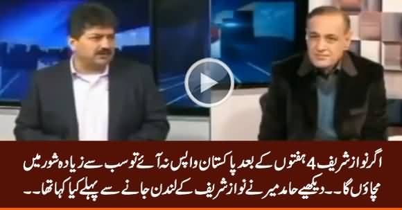 See What Hamid Mir Claimed Before Nawaz Sharif's Departure to London