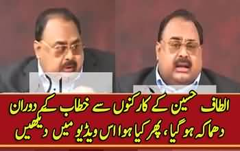 See What Happened During Altaf Hussain Speech – Leaked Video