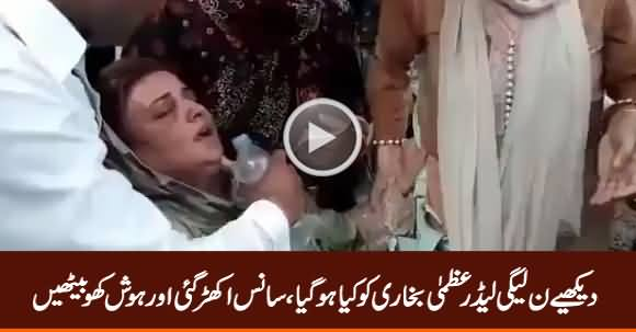 See What Happened To PMLN Leader Uzma Bukhari, Going Unconscious
