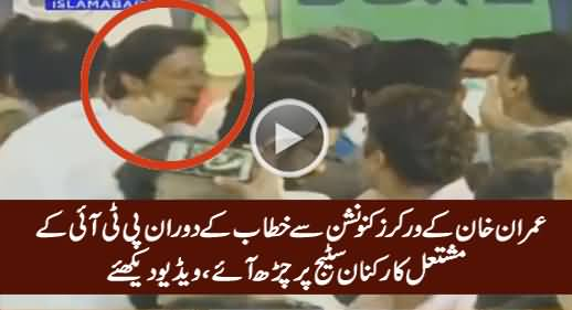 See What Happened When Imran Khan Started Speech in Workers Convention