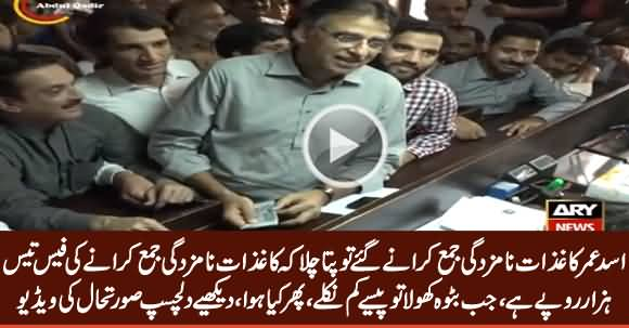See What Happened With Asad Umar When He Went To Submit His Nomination Papers