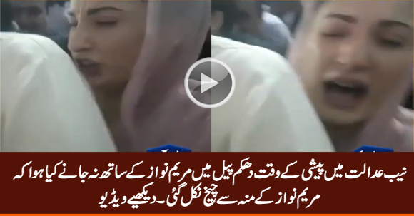 See What Happened With Maryam Nawaz in Crowd, Maryam Nawaz Screamed Loudly