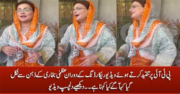 See What Happened With Uzma Bukhari While Recording Video Against PTI Govt