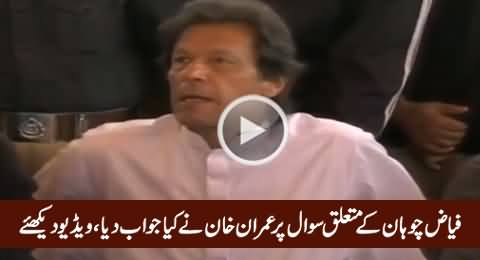 See What Imran Khan Responded on A Question About Fayyaz-ul-Hassan Chohan