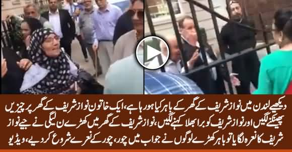 See What Is Happening Outside Nawaz Sharif's Home in London