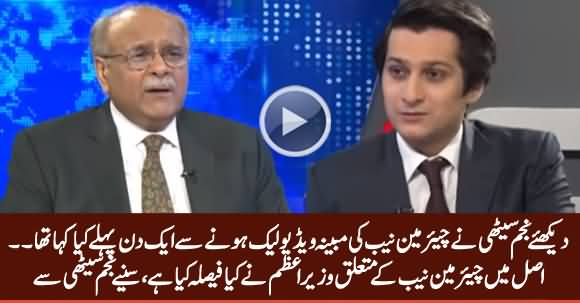 See What Najam Sethi Said A Day Before Leakage of Chairman NAB's Alleged Scandal