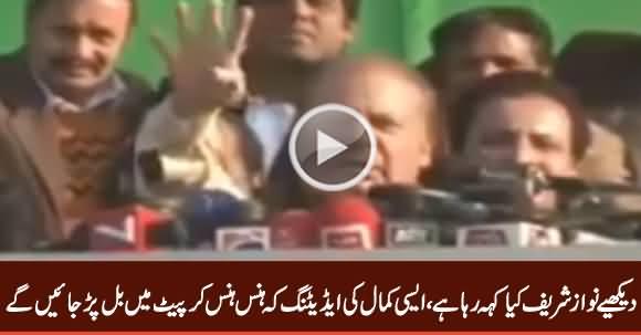 See What Nawaz Sharif Is Saying, Unbelievable Editing of Nawaz Sharif's Speech