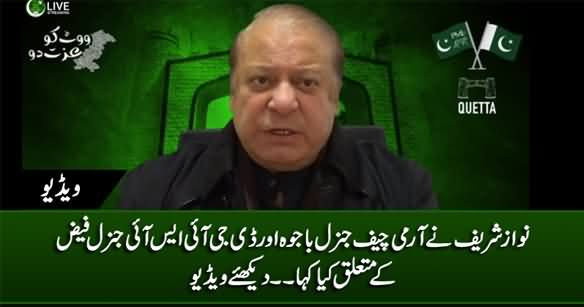 See What Nawaz Sharif Said About Army Chief General Bajwa & DG ISI General Faiz