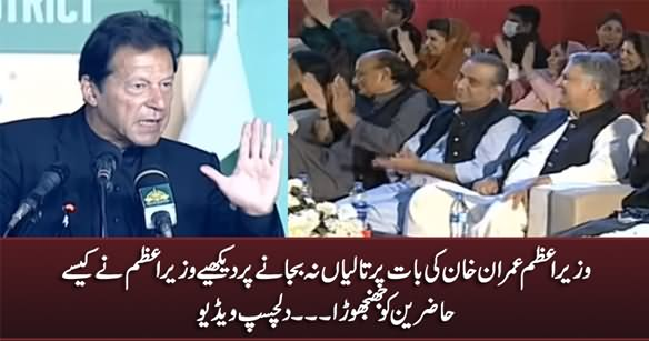 See What PM Imran Khan Said When Participants Didn't Clap