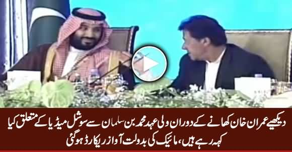 See What PM Imran Khan Saying To Crown Prince About Social Media During Lunch