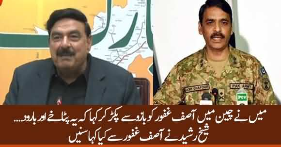 See What Sheikh Rasheed Told DG ISPR Asif Ghafoor In China - Listen Sheikh Rasheed