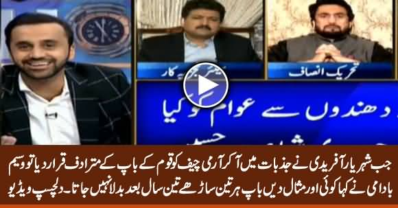 See What Waseem Badami Replied When Shehryar Afraidi Said Army Chief Is Like Father of Nation