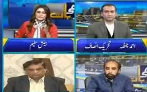 Seedhi Baat (Army Act Amendment Approved) - 8th January 2020