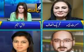 Seedhi Baat (FIA Inquiry Report on Sugar Wheat Crisis) - 6th April 2020