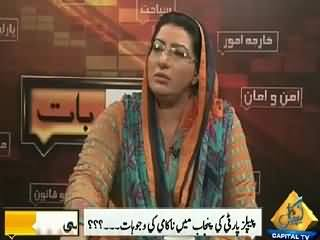 Seedhi Baat (Firdous Ashiq Awan Exclusive Interview) – 14th July 2015