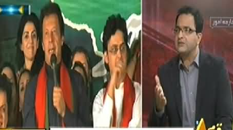 Seedhi Baat (Go Nawaz Go & Go Niazm Go, Two Slogans) - 1st October 2014