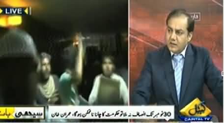 Seedhi Baat (Imran Khan & Qadri's Arrest Warrants) - 12th November 2014