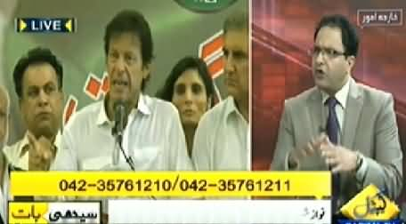 Seedhi Baat (Imran Khan's Long March on 14th August) – 9th July 2014