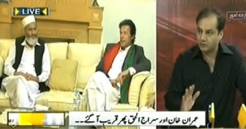 Seedhi Baat (Imran Khan & Siraj ul Haq Meeting) - 5th November 2014