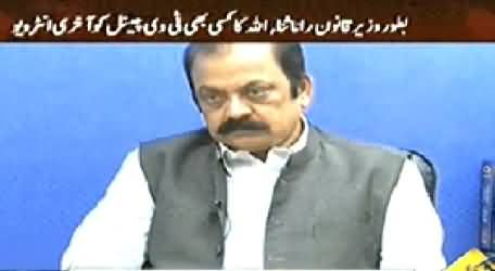 Seedhi Baat (Last Interview of Rana Sanaullah As Law Minister) – 20th June 2014