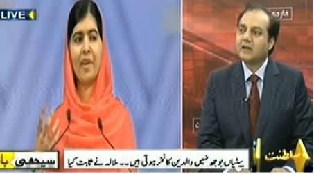 Seedhi Baat (Malala Yousafzai Ko Nobel Award Mil Gya) - 10th December 2014