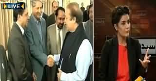 Seedhi Baat (Nawaz Sharif Aur Zardari Mein Mufahimat) – 10th March 2015