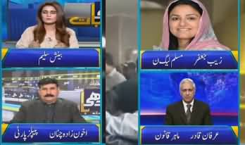 Seedhi Baat (Nawaz Sharif ECL Issue) - 12th November 2019