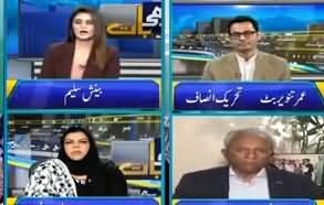 Seedhi Baat (Nawaz Sharif's Bail Will Not Be Extended?) - 25th February 2020