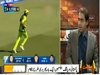 Seedhi Baat (Pakistan Beats England In Warm Up Match) – 11th February 2015