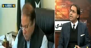 Seedhi Baat (Petrol Crisis: A Conspiracy From Inside PMLN?) - 20th January 2015