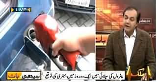 Seedhi Baat (Petrol Price May Decrease in Next Days) - 14th January 2015