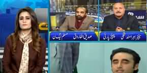 Seedhi Baat (Petroleum Prices Against Increased) - 1st January 2020