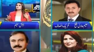 Seedhi Baat (PM Imran Khan's Address) - 25th March 2020