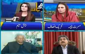 Seedhi Baat (PM To Announce Relief Package) - 10th February 2020