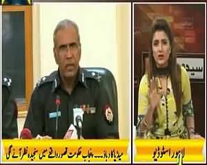 Seedhi Baat (Punjab Police Not Serious About Kasur Issue) – 11th August 2015
