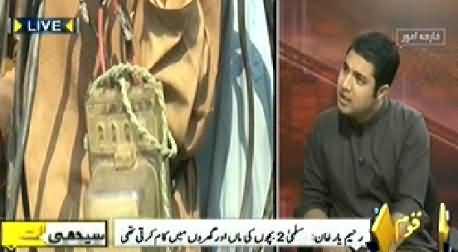 Seedhi Baat (Salma's Suicide in Rahim Yar Khan on Over Billing) - 24th September 2014