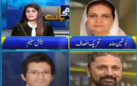 Seedhi Baat (SC Remarks Against Govt) - 13th April 2020