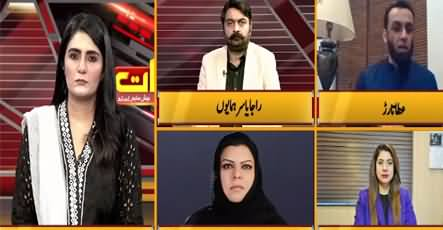 Seedhi Baat (Shameful Incident With A Girl At Minar e Pakistan) - 18th August 2021