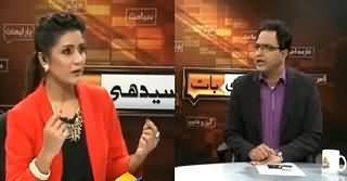 Seedhi Baat (Shocking Revelation About Baldia Factory Incident) – 6th February 2015
