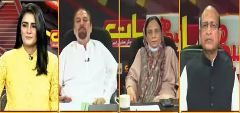 Seedhi Baat (What Is For Public in Federal Budget) - 14th June 2021