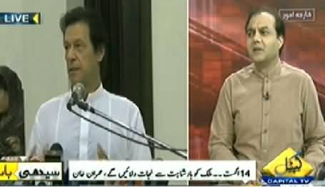 Seedhi Baat (What Will Happen with PTI Long March?) - 22nd July 2014