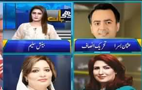 Seedhi Baat (Wheat Sugar Crisis Inquiry Report) - 7th April 2020