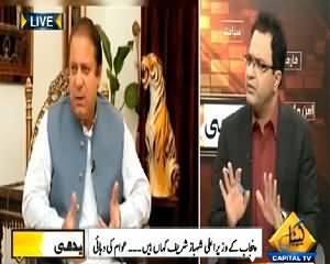 Seedhi Baat (Where Is CM Punjab Shahbaz Sharif?) – 19th January 2015