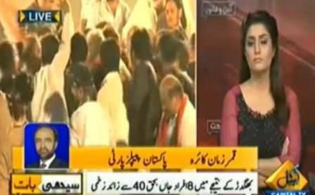 Seedhi Baat (Who is Responsible For Stampede in PTI Jalsa Multan) - 10th October 2014