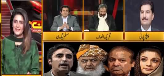 Seedhi Baat (Who Is The Decisive Power in PDM) - 26th January 2021