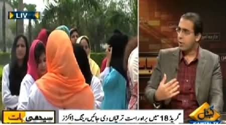 Seedhi Baat (Young Doctors Protest in Lahore) – 31st March 2015