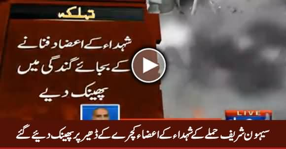 Sehwan Sharif Attack : Body Parts of Blast Victims Thrown in Garbage
